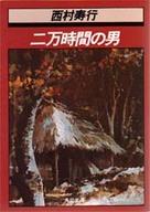 <<日本文学>> 二万時間の男 / 西村寿行