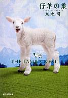 <<国内ミステリー>> 仔羊の巣 / 坂木司