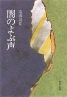 <<日本文学>> 闇のよぶ声 / 遠藤周作
