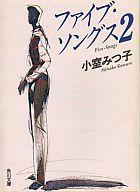 <<日本文学>> ファイブ・ソングス2 / 小室みつ子