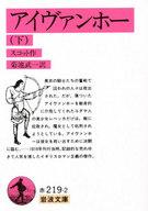 <<政治・経済・社会>> アイヴォンホー(下) / スコット