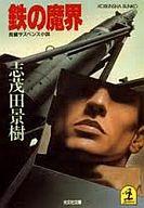 <<日本文学>> 鉄の魔界 / 志茂田景樹