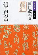 <<政治・経済・社会>> 硝子戸の中 / 夏目漱石