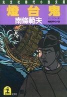 <<日本文学>> 燈台鬼 / 南條範夫