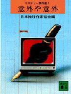 <<国内ミステリー>> 意外や意外 ミステリー傑作選7 / 日本推理作家協会