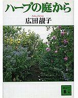 <<日本文学>> ハーブの庭から / 広田せい子