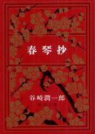 <<日本文学>> 春琴抄 / 谷崎潤一郎