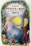 <<海外文学>> クリスマス・カロル 改版版 / ディケンズ
