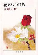 <<日本文学>> 花のいのち / 立原正秋