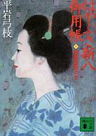 <<日本文学>> はやぶさ新八御用帳(10)幽霊屋敷の女 / 平岩弓枝
