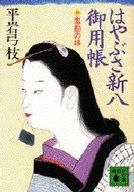 <<日本文学>> はやぶさ新八御用帳(4)鬼勘の娘 / 平岩弓枝