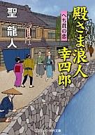 <<日本文学>> 殿さま浪人 幸四郎 へち貫の恋 / 聖龍人