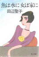 <<日本文学>> 魚は水に女は家に / 田辺聖子