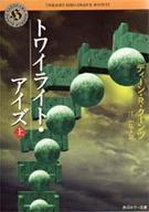 <<日本文学>> トワイライト・アイズ(上) / ディーン・R・クーンツ