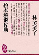 <<日本文学>> 絵本猿飛佐助 / 林芙美子