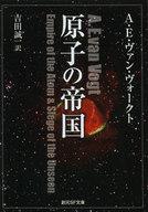 <<海外文学>> 原子の帝国 / ヴァン・ヴォークト