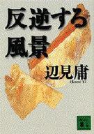 <<日本文学>> 反逆する風景 / 辺見庸