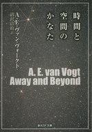 <<海外ミステリー>> 時間と空間のかなた / ヴァン・ヴォークト