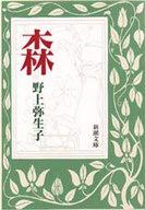 <<日本文学>> 森 / 野上弥生子