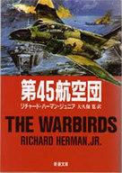 <<海外文学>> 第45航空団 / リチャード・ハーマン・ジュニア