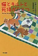 <<海外文学>> 猫とキルトと死体がひとつ / リアン・スウィーニー