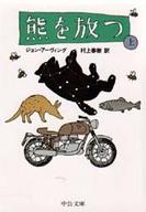 <<日本文学>> 熊を放つ 上 / ジョン・アーヴィング