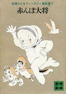 <<日本文学>> 赤んぼ大将-佐藤さとるファンタジー童話集IV- / 佐藤さとる