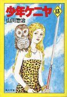 <<日本文学>> 少年ケニヤ(13) / 山川惣治