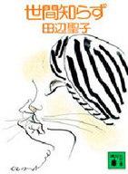 <<日本文学>> 世間知らず / 田辺聖子
