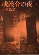 <<日本文学>> 戒厳令の夜(下) / 五木寛之