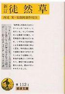 <<政治・経済・社会>> 新訂 徒然草 / 吉田兼好