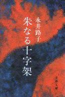 <<日本文学>> 朱なる十字架 / 永井路子