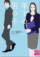 <<日本文学>> 年下の男の子 / 五十嵐貴久