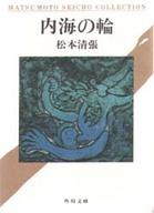 <<国内ミステリー>> 内海の輪 / 松本清張
