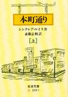<<政治・経済・社会>> 本町通り(上) / シンクレア・ルイス