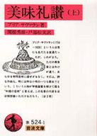 <<政治・経済・社会>> 美味礼讃 (上) / ブリア=サヴァラン