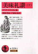 <<政治・経済・社会>> 美味礼讃 (下) / ブリア=サヴァラン