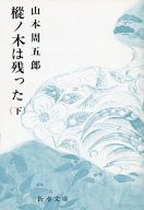 <<日本文学>> 樅の木は残った (下) / 山本周五郎