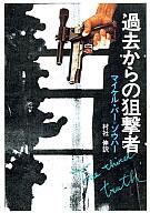 <<海外文学>> 過去からの狙撃者 / マイケル・バー=ゾウハー