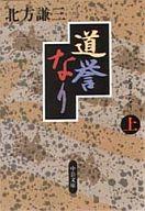 <<日本文学>> 道誉なり(上) / 北方謙三