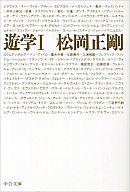 <<日本文学>> 遊学Ⅰ / 松岡正剛