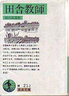 <<政治・経済・社会>> 田舎教師 / 田山花袋