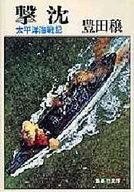 <<日本文学>> 撃沈ー太平洋戦記ー / 豊田穣