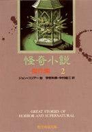 <<海外文学>> 怪奇小説傑作集2 / ジョン・コリアー