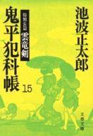 <<日本文学>> 鬼平犯科帳15-特別長編雲竜剣 / 池波正太郎