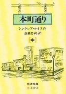 <<政治・経済・社会>> 本町通り(中) / シンクレア・ルイス