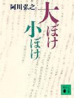 <<日本文学>> 大ぼけ小ぼけ / 阿川弘之