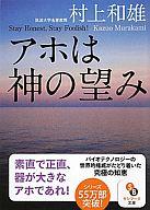 <<趣味・雑学>> アホは神の望み / 村上和雄