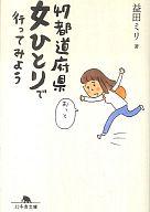 <<日本文学>> 47都道府県 女ひとりで行ってみよう / 益田ミリ