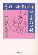 <<日本文学>> そうだ、ローカル線、ソースカツ丼 / 東海林さだお